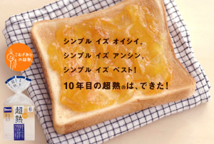 japanese toast 2 300x202 Japanese Bread and Toast