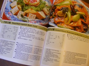 02 chinese cookbook 300x225 Retiring old friends, and getting some new!