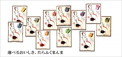 tarafuku-flavors